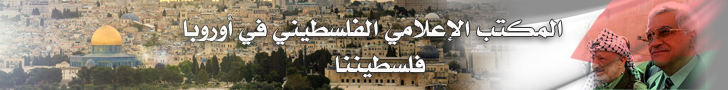 المكتب الإعلامي الفلسطيني في أوروبا